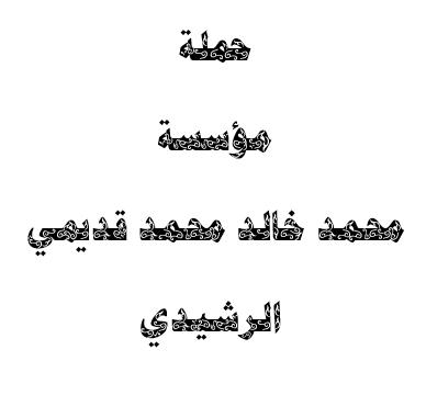 حملة مؤسسة محمد خالد محمد قديمي