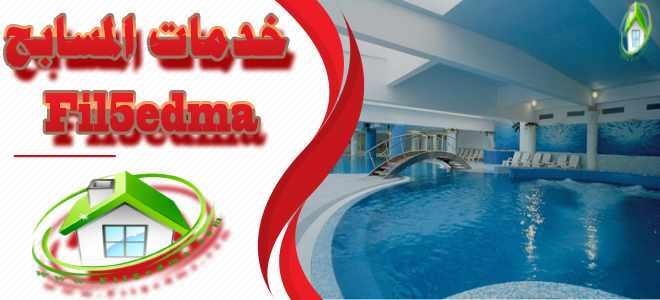 خدمات المسابح Swimming pool services