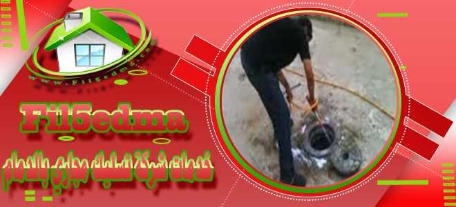 خدمات شركة تسليك مجاري بالدمام Services of the company drain streams in Dammam