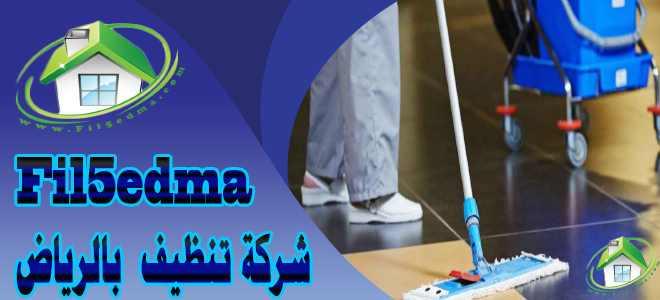 خدمات شركة تنظيف بالرياض Cleaning services in Riyadh