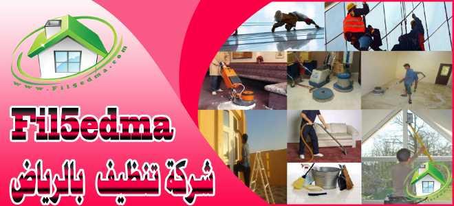 خدمات شركة تنظيف منازل بالرياض Home cleaning services in Riyadh