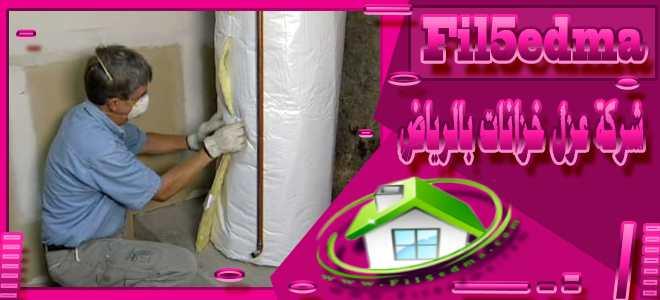 خدمات شركة عزل خزانات بالرياض Services of insulation tanks in Riyadh