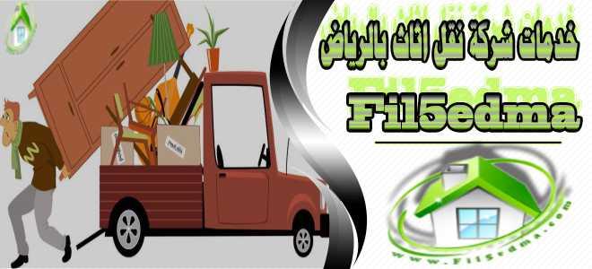 خدمات شركة نقل اثاث بالرياض Furniture moving company in Riyadh