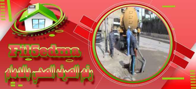 رقم الصرف الصحي بالدمام Number of sanitary drainage in Dammam