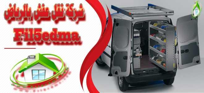 سيارات شركة نقل عفش بالرياض Car Transport Company in Riyadh