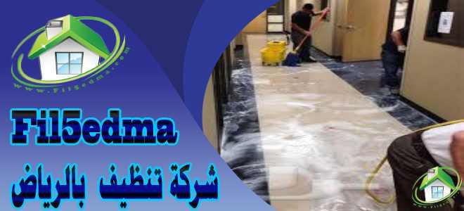 شركات تنظيف بالرياض Cleaning Companies in Riyadh