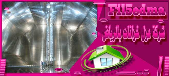 شركات عزل خزانات المياه من الداخل بالرياض Companies insulated water tanks from inside Riyadh