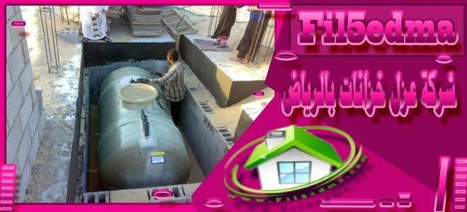 شركات عزل خزانات بالرياض Companies Insulation tanks in Riyadh