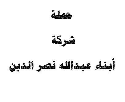 شركة أبناء عبدالله نصر الدين