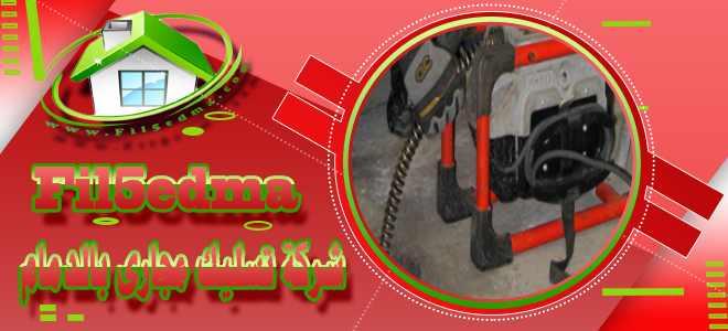 شركة تسليك مجارى بالدمام Taslik Company in Dammam