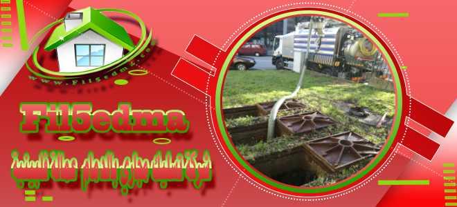 شركة تسليك مجاري بالدمام عمالة فلبينية Taslik sewer company in Dammam