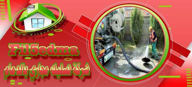 شركة تسليك مجاري بالدمام Taslik sewer company in Dammam