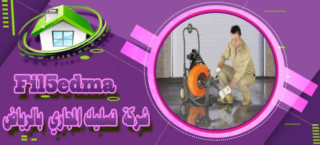 شركة تسليك مجاري شمال الرياض Wiring ducts east of Riyadh Company