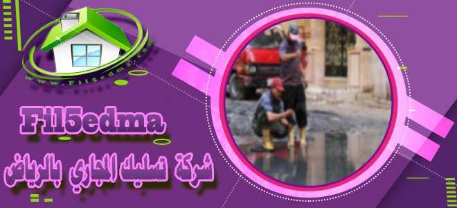 شركة تسليك مجارى بالرياض / Sewage cleaning company in Riyadh