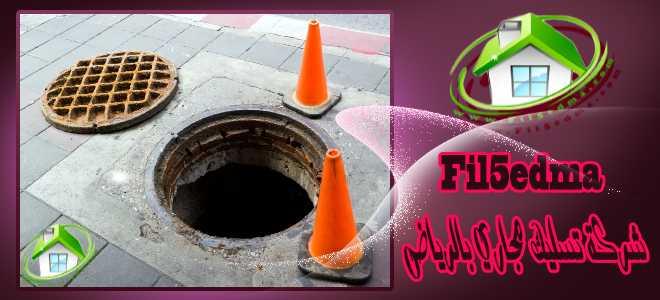شركة تسليك مجاري شمال الرياض Tasilik Sewer Company north of Riyadh