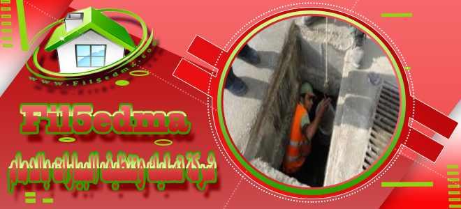 شركة تسليك وتنظيف البيارات بالدمام Cleaning and cleaning company in Dammam