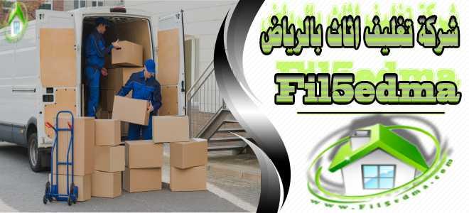 شركة تغليف اثاث بالرياض Furniture Packaging Company in Riyadh