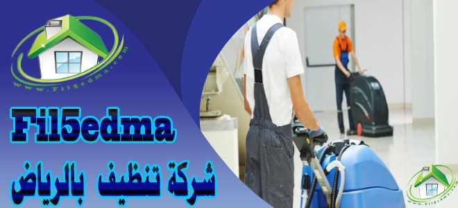 شركة تنظيف بالرياض عمالة فلبينية Cleaning company in Riyadh, Philippine labor