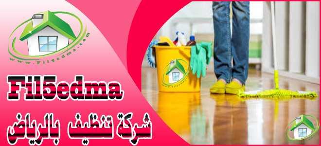 شركة تنظيف بالرياض - Cleaning Company in Riyadh