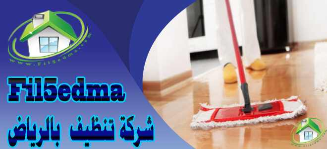 شركة تنظيف بالرياض Cleaning Company in Riyadh