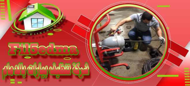 شركة تنظيف بيارات بالدمام Bayar Cleaning Company in Dammam