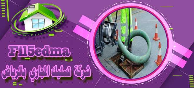 شركة تنظيف بيارات بالرياض Cleaning company in Riyadh Piyarat
