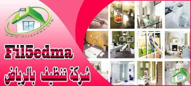 شركة تنظيف شركات ومؤسسات بالرياض Cleaning company companies and institutions in Riyadh