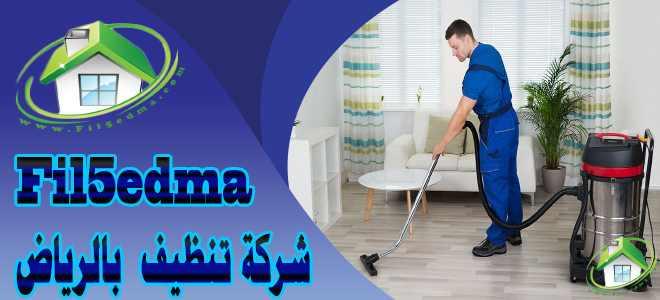 شركة تنظيف فلل بالرياض Cleaning of villas in Riyadh