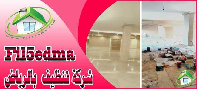 شركة تنظيف قصور بالرياض Cleaning of palaces in Riyadh