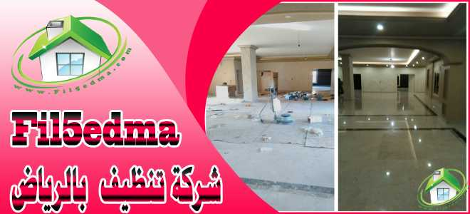 شركة تنظيف مساجد بالرياض Cleaning Company of mosques in Riyadh