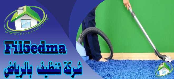 شركة تنظيف منازل بالرياض houses cleaning company in Riyadh
