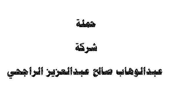 شركة عبدالوهاب صالح عبدالعزيز الراجحي