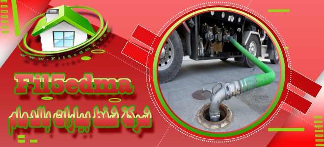 شركة شفط بيارات بالدمام Suction Piyarat Company in Dammam
