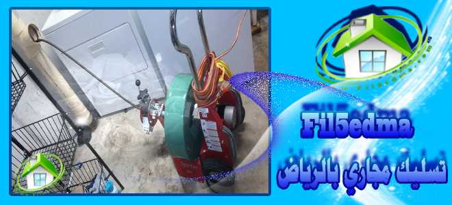 شركة شفط بيارات و تسليك مجاري بالرياض suction wells and sewerage Company in Riyadh
