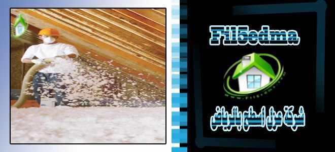 شركة عزل أسطح بالرياض مجربة Isolating surfaces company in Riyadh tried