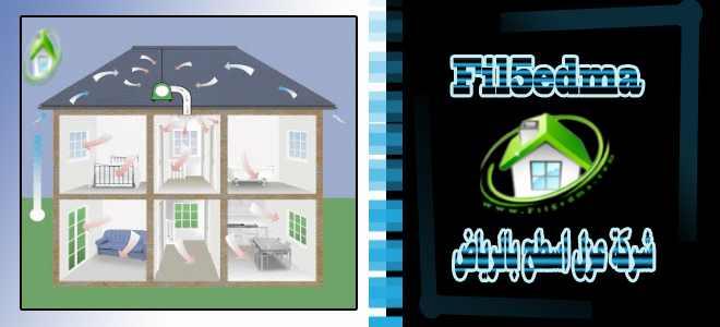 شركة عزل أسطح بالرياض Surface Insulation Company in Riyadh