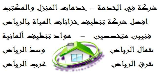 شركة عزل خزانات بالرياض Isolation tanks in Riyadh Company
