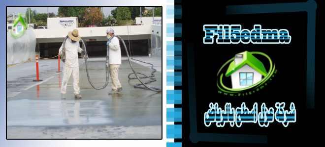 شركة عزل فوم بالرياض Foam insulation company in Riyadh
