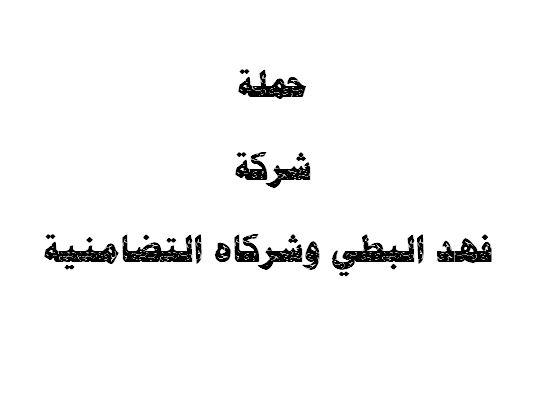 شركة فهد البطي وشركاه التضامنية