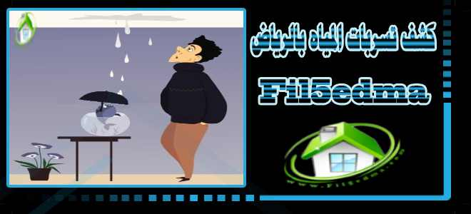 شركة كشف تسربات المياه بالرياض الكترونيا Water leak detection company in Riyadh electronically