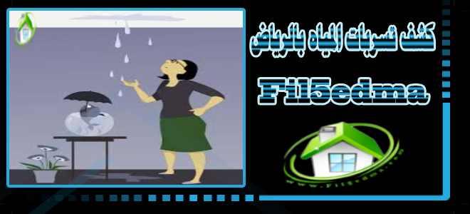 شركة كشف تسربات المياه بالرياض عمالة فلبينية Water leak detection in Riyadh Filipino workers