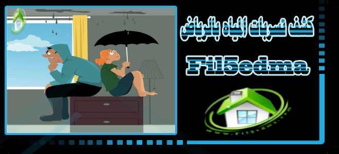 شركة كشف تسربات المياه بالرياض Water leak detection company in Riyadh