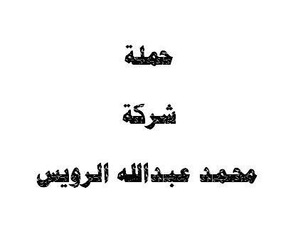 شركة محمد عبدالله الرويس