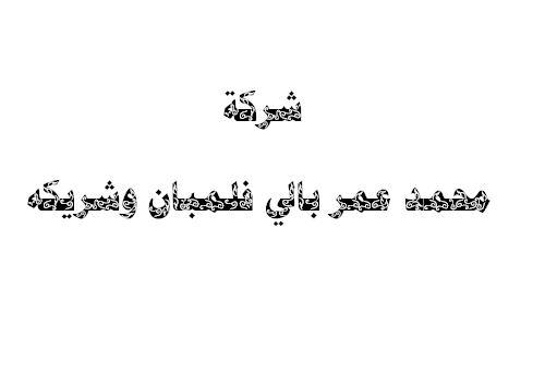 شركة محمد عمر بالي فلمبان وشريكه