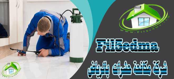شركة مكافحةالبرص بالرياض Anti-leprosy company in Riyadh