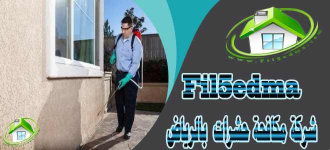 شركة مكافحة الصراصير بالرياض Control cockroaches in Riyadh Company