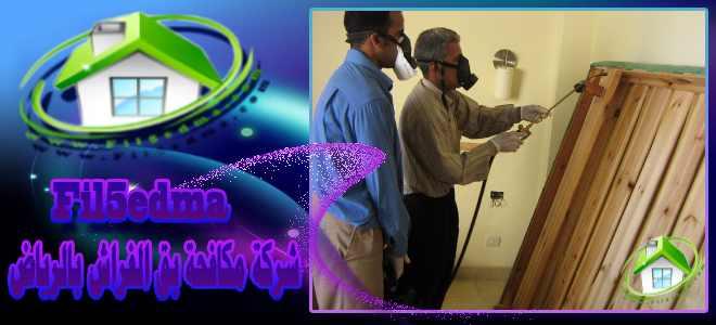 شركة مكافحة بق الفراش بالرياض Company of bed bugs in Riyadh