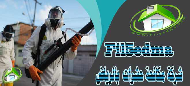شركة مكافحة حشرات بالرياض مضمونة insect control company in Riyadh is guaranteed