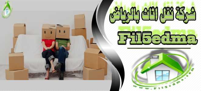 شركة نقل اثاث بالرياض الافضل Furniture transfer company in Riyadh the best