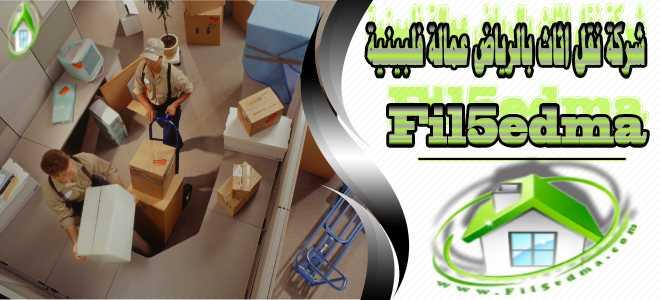 شركة نقل اثاث بالرياض عمالة فلبينية Furniture transfer company in Riyadh Filipino workers